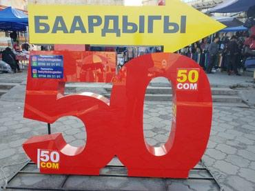 Требуются..... продавец...... коньцультант. в магазин в Бишкек