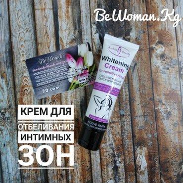 💮Отбеливающий крем для интимных зон в Бишкек