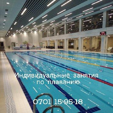 """Плавание. Обучение плаванию для детей и взрослых с """"нуля"""", подготовка"""