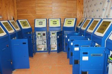 Платежный терминал (ки) в Бишкек