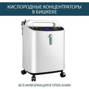 цены на бензин в бишкеке роснефть в Кыргызстан: Кислородные концентраторы в Бишкеке. Будут в наличии 31 июля (эта пятн