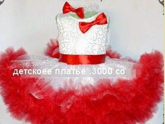 Шикарное детское платье на 5-6-7 лет Цена 3000 сом в Беловодское