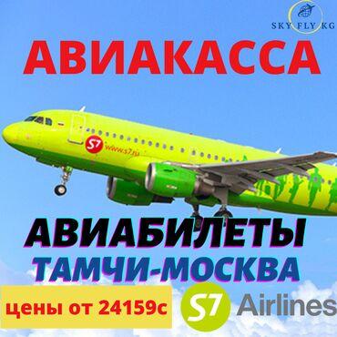 корм для кур несушек цена бишкек в Кыргызстан: Авиабилеты Тамчи Москва по низким ценам!Авиабилеты по всем