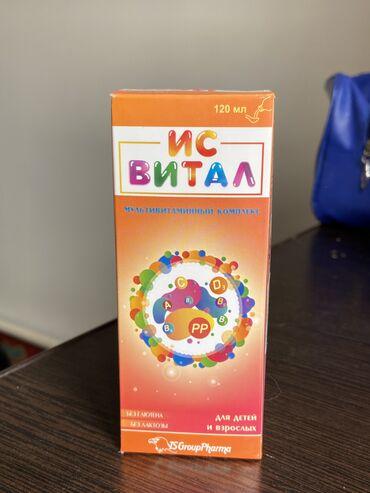 Другие медицинские товары - Кыргызстан: Мультивитаминный комплекс ИсВитал. Срок годности до сентября 21г
