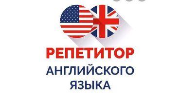репетиторы бишкек in Кыргызстан | ОБРАЗОВАНИЕ, НАУКА: Языковые курсы | Английский | Для взрослых, Для детей