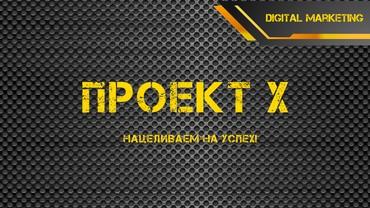 СММ услуги в Бишкек