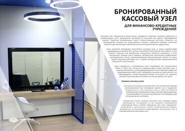 Окна, двери, витражи - Вид изделия: Витражи - Бишкек: Перегородки | Ремонт | Стаж Больше 6 лет опыта
