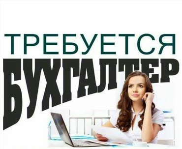 """В  оптовую Торговую компанию """"Plus"""" в Бишкек"""