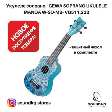 Укулеле сопрано - GEWA SOPRANO UKULELE MANOA W-SO-MB- VG511.220Укулеле