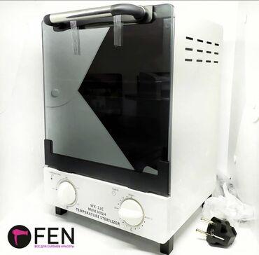Новый сухожар для стерилизации инструментов, цена 3000 сом