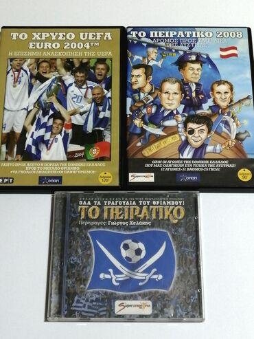 Βιβλία, περιοδικά, CDs, DVDs - Ελλαδα: Πωλούνται ως σετ στα 15€.Παραλαβή από Καλλιθέα Αττικής ή αποστολή με