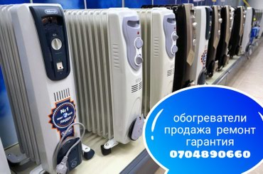 Обогреватели. продажа ремонт запчасти гарантия! тел.  в Бишкек