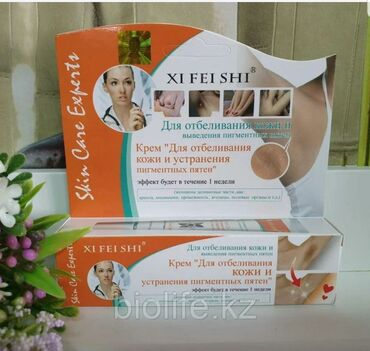 Щи фей ши - Крем для отбеливания кожи и выведения пигментных пятен (