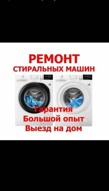 запчасты иж в Кыргызстан: Ремонт | Стиральные машины | С гарантией, С выездом на дом, Бесплатная диагностика