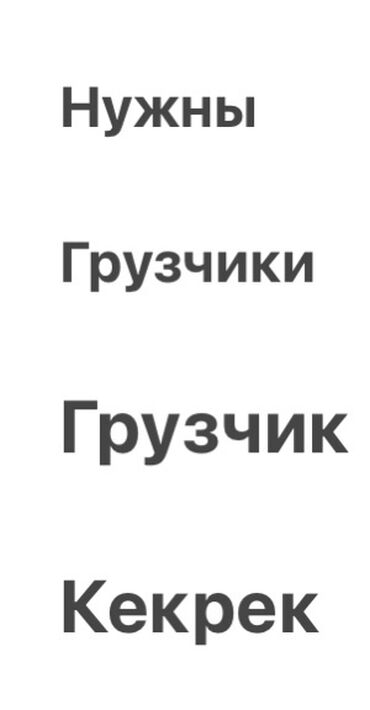 грузчики бишкек in Кыргызстан | РАЗНОРАБОЧИЕ: Требуеться  Нужны  Грузчики  Грузчик  Керек  Грузщик  Грузшик  Грузши