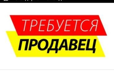 Требуется продавцы консультанты на в Бишкек