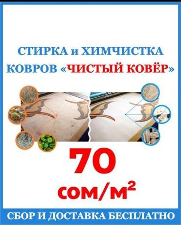 услуги химчистки и прачечной в Кыргызстан: Стирка коврыПредлагаем вашему вниманию услуги :Химчистка ковров