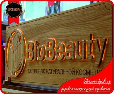 Объёмные буквы из дерева всех видов в Бишкек