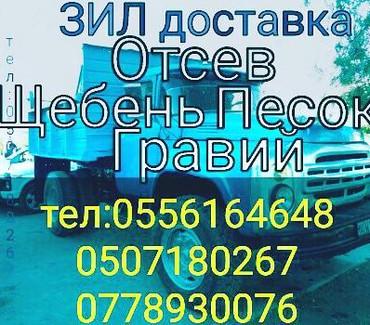 Камень - Щебень - Отсев - Песок  - Глина в Бишкек