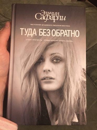 Новая книга в толстом переплете в Бишкек