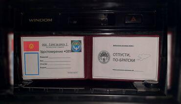 Сувенирные удостоверение + бесплатная доставка внутри города w/a