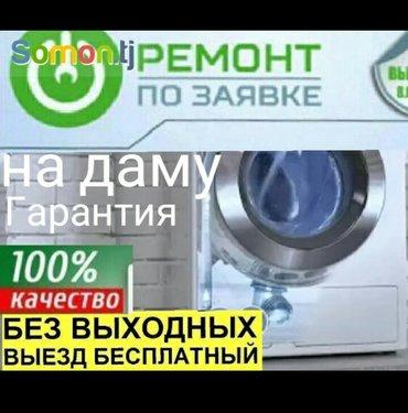 ремонт Стиральных машин на даму в Душанбе