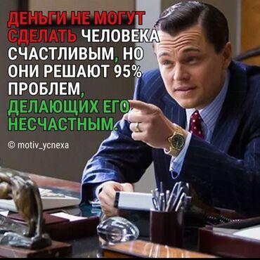 Пешие курьеры - Кыргызстан: Пеший курьер. 1/1