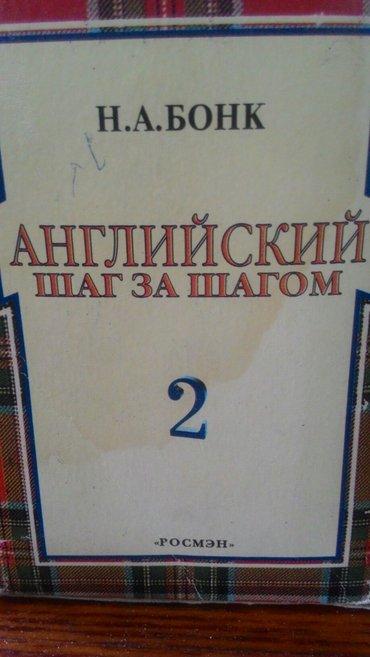 продаю аудиокассеты по английскому языку в Бишкек
