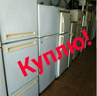 Б/у рабочие и не рабочие холодильники, морозильники Холодильник Моро