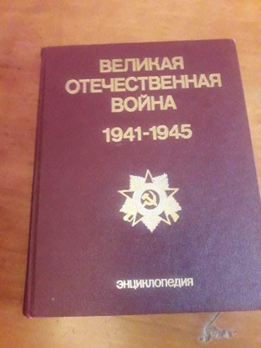 Bakı şəhərində 1941-1945 muharibesinden Ensklopediya