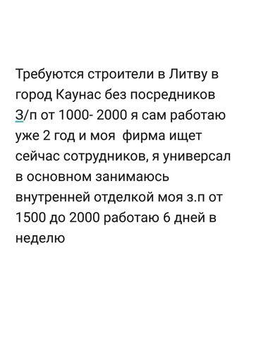 Работа за границей - Бишкек: Работа в ЛитвеЦены на питание и жилье такое же как и в Бишкеке Фирма