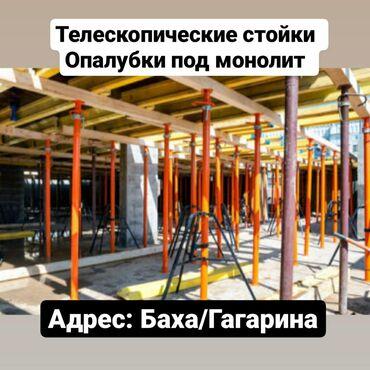 Аренда инструментов - Кыргызстан: Сдам в аренду Строительные леса, Опалубки
