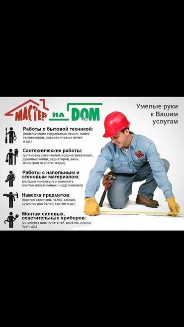 муж на час в Кыргызстан: Муж на час! Электрик, плотник, сантехник, мелкосрочный ремонт