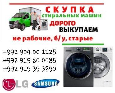 Ремонт и скупа б/у стиральных машин в душанбе вызов на дом