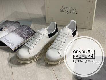 спортивная мужская обувь в Кыргызстан: Mcq 41 размер. Кожа. Унисекс (и мужские и женские)