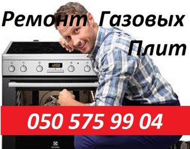 Ремонт техники в Азербайджан: Установка,Ремонт Кухонного оборудованя ! -Установка -Диагностика -Рем