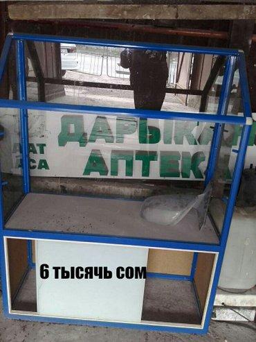 Продаю стеллажи мал 6тыс.бол.8тыс.сом.Состояние отличное. в Бишкек