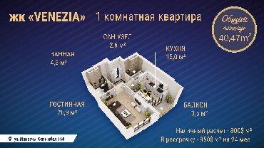 купить квартиру студию от застройщика в Кыргызстан: Продается квартира: 1 комната, 40 кв. м