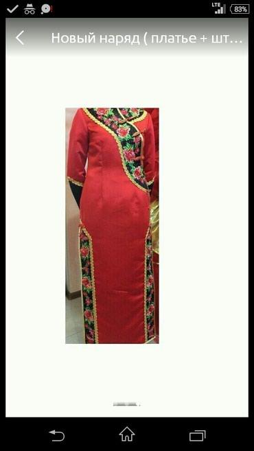 Новый наряд ( платье + штаны). Наряд сшит вручную на заказ. Размер 48 в Бишкек