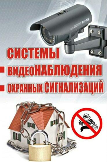Видеонаблюдение в Бишкек