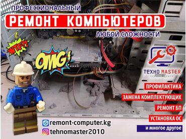 printer hp laser jet 1018 в Кыргызстан: Ремонт | Принтеры, оргтехника | С выездом на дом