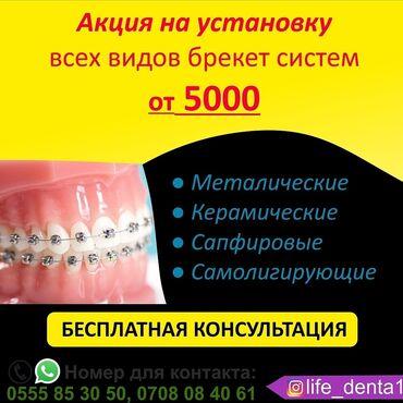 ассистент стоматолога бишкек in Кыргызстан | СТОМАТОЛОГИЯ: Стоматолог | Чистка зубов, Брекет системы, пластинки | Консультация