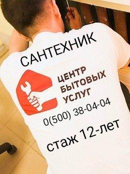 Сантехник со стажем 12 лет ( гарантия качества) в Бишкек