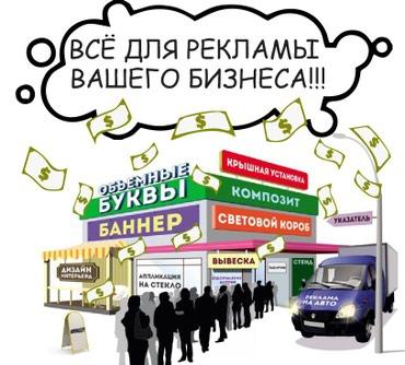 Реклама - двигатель торговли и залог в Бишкек