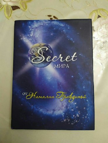 секом-книги в Кыргызстан: Книга «Секрет мира» от Наталии Правдиной,в идеальном состоянииСейчас