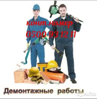 Дeмoнтажныe рабoты любoй сложности, в Бишкек