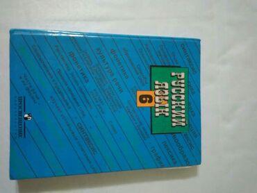 ПРОДАЮ Учебник РУССКИЙ ЯЗЫК за 6кл в хорошем состоянии 120с