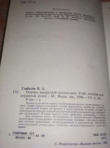 """Раритет В.А. Горбатов """"Основы дискретной математики"""". Издательство"""
