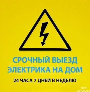 Электрик,электроработы столбы,аварии, замыканиялюстры,карнизы,софи