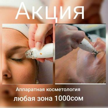 Косметолог! Акция!Милые дамы хотите в Бишкек
